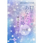 2019年下半期 12星座別あなたの運勢 うお座(幻冬舎) [電子書籍]