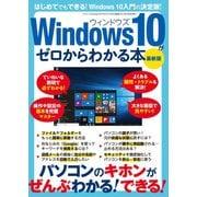 Windows10がゼロからわかる本 最新版(三才ブックス) [電子書籍]