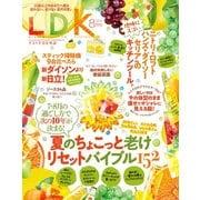 LDK (エル・ディー・ケー) 2019年 8月号(晋遊舎) [電子書籍]