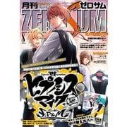 Comic ZERO-SUM (コミック ゼロサム) 2019年8月号(一迅社) [電子書籍]