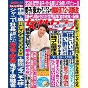週刊女性セブン 2019年7月11日号(小学館) [電子書籍]