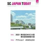 SC JAPAN TODAY(エスシージャパントゥデイ) 2019年7・8月合併号(日本ショッピングセンター協会) [電子書籍]
