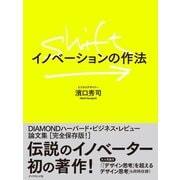 SHIFT:イノベーションの作法(ダイヤモンド社) [電子書籍]
