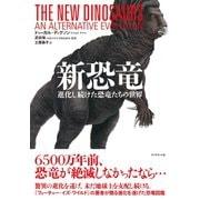 新恐竜(ダイヤモンド社) [電子書籍]