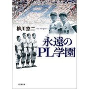 永遠のPL学園(小学館) [電子書籍]