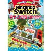 Nintendo Switch版マインクラフト完全設計ガイド(扶桑社) [電子書籍]