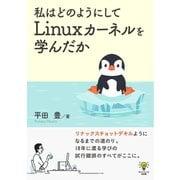 私はどのようにしてLinuxカーネルを学んだか(まんがびと) [電子書籍]