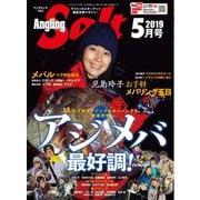 Angling Salt 2019年5月号(コスミック出版) [電子書籍]