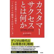 カスタマーサクセスとは何か――日本企業にこそ必要な「これからの顧客との付き合い方」(英治出版) [電子書籍]