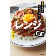 容器に入れてチンするだけ! ほぼ1ステップで作れるレンジ飯(KADOKAWA) [電子書籍]