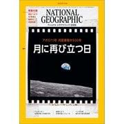 ナショナル ジオグラフィック日本版 2019年7月号(日経ナショナルジオグラフィック社) [電子書籍]