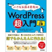 小さなお店&会社のWordPress超入門~初めてでも安心!思いどおりのホームページを作ろう! 改訂2版(技術評論社) [電子書籍]