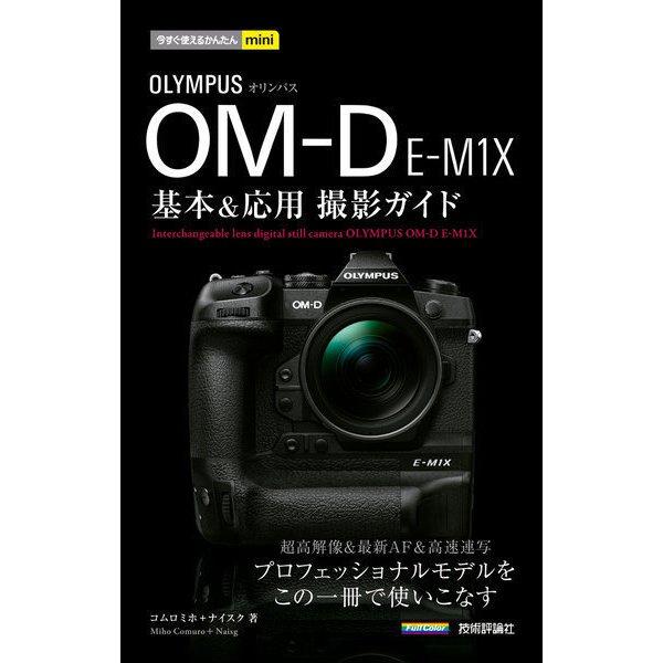 今すぐ使えるかんたんmini オリンパスOM-D E-M1X基本&応用撮影ガイド(技術評論社) [電子書籍]