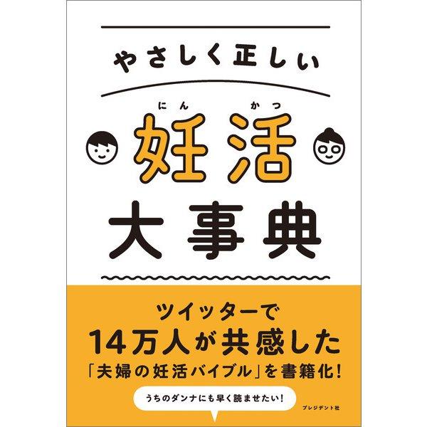 やさしく正しい 妊活大事典(プレジデント社) [電子書籍]