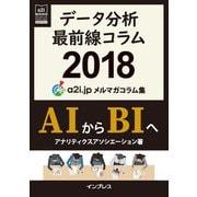 データ分析最前線コラム2018 AIからBIへ アナリティクス アソシエーション メルマガコラム集(インプレス) [電子書籍]