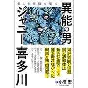 異能の男 ジャニー喜多川 悲しき楽園の果て(徳間書店) [電子書籍]