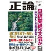 月刊正論2019年8月号(日本工業新聞社) [電子書籍]