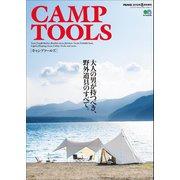 CAMP TOOLS(エイ出版社) [電子書籍]