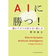 AIに勝つ! 強いアタマの作り方・使い方(日本経済新聞出版社) [電子書籍]