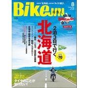 BikeJIN/培倶人 2019年8月号 Vol.198(エイ出版社) [電子書籍]