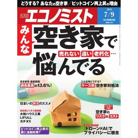 エコノミスト 2019年07月09日号(毎日新聞出版) [電子書籍]