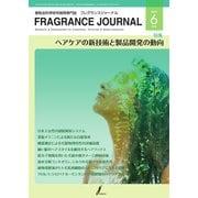 フレグランスジャーナル (FRAGRANCE JOURNAL) No.468(フレグランスジャーナル社) [電子書籍]