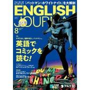 ENGLISH JOURNAL (イングリッシュジャーナル) 2019年8月号(アルク) [電子書籍]