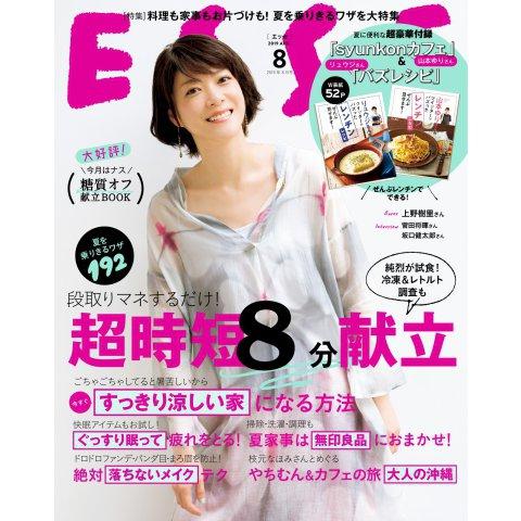 ESSE(エッセ) 2019年8月号(扶桑社) [電子書籍]