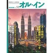 オル・イン Vol.52(想研) [電子書籍]