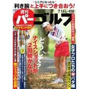 週刊 パーゴルフ 2019/7/16号(グローバルゴルフメディアグループ) [電子書籍]