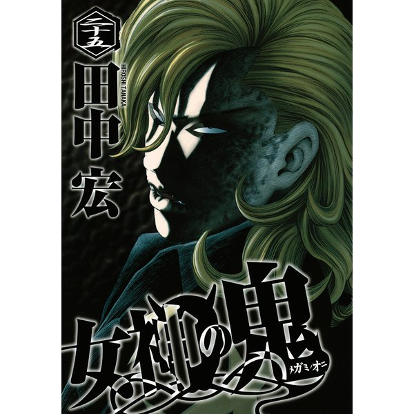 女神の鬼(25)(講談社) [電子書籍]