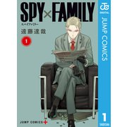 SPY×FAMILY 1(集英社) [電子書籍]
