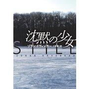 文庫 沈黙の少女(扶桑社) [電子書籍]
