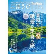 TokaiWalker特別編集 ごほうびLife Vol.4(KADOKAWA) [電子書籍]