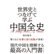 世界史とつなげて学ぶ 中国全史(東洋経済新報社) [電子書籍]