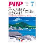 月刊誌PHP 2019年7月号(PHP研究所) [電子書籍]
