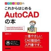デザインの学校 これからはじめる AutoCADの本 (AutoCAD/AutoCAD LT2020/2019/2018対応版)(技術評論社) [電子書籍]