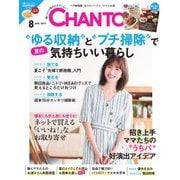 CHANTO(チャント) 2019年8月号(主婦と生活社) [電子書籍]