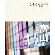 ことりっぷ富山'19(昭文社) [電子書籍]