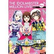 THE IDOLM@STER MILLION LIVE! MAGAZINE Plus+ vol.1(一迅社) [電子書籍]