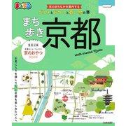 まっぷるまち歩き京都'20(昭文社) [電子書籍]