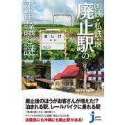 国鉄・私鉄・JR 廃止駅の不思議と謎(実業之日本社) [電子書籍]
