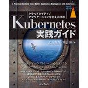 Kubernetes実践ガイド クラウドネイティブアプリケーションを支える技術(インプレス) [電子書籍]