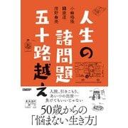 人生の諸問題 五十路越え(日経BP社) [電子書籍]