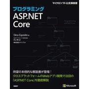 プログラミングASP.NET Core(日経BP社) [電子書籍]
