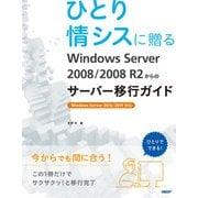 ひとり情シスに贈る Windows Server 2008/2008 R2からのサーバー移行ガイド(日経BP社) [電子書籍]