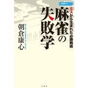 麻雀の失敗学(竹書房) [電子書籍]