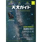天文ガイド 2019年8月号(誠文堂新光社) [電子書籍]