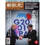 新紀元 中国語時事週刊 640号(大紀元) [電子書籍]