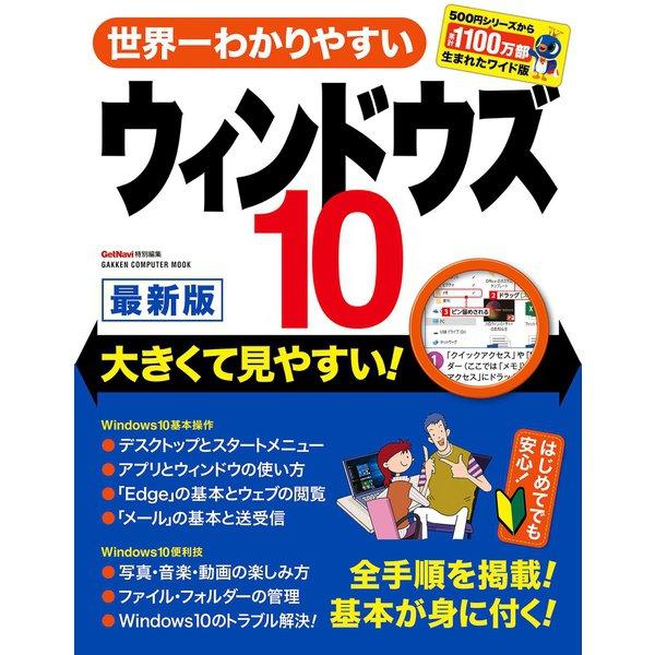 世界一わかりやすい ウィンドウズ10 最新版(学研) [電子書籍]